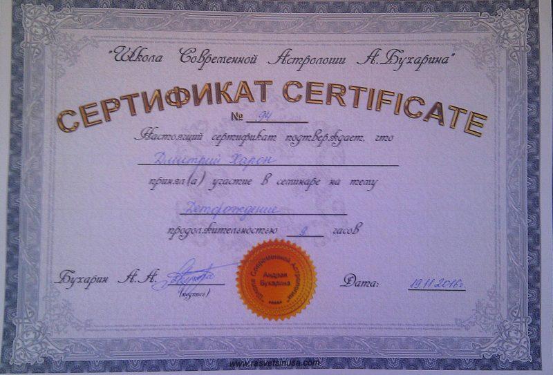Профессиональный астролог Дмитрий Харон