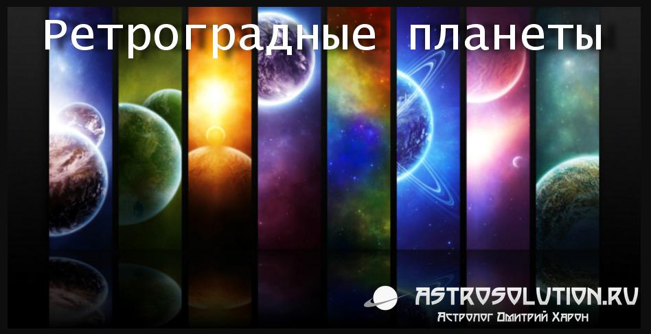 Ретроградные планеты в 2019 году - КалендарьГода