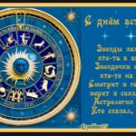 День астролога поздравление