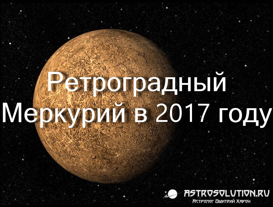 Ретроградный Меркурий в 2017 году
