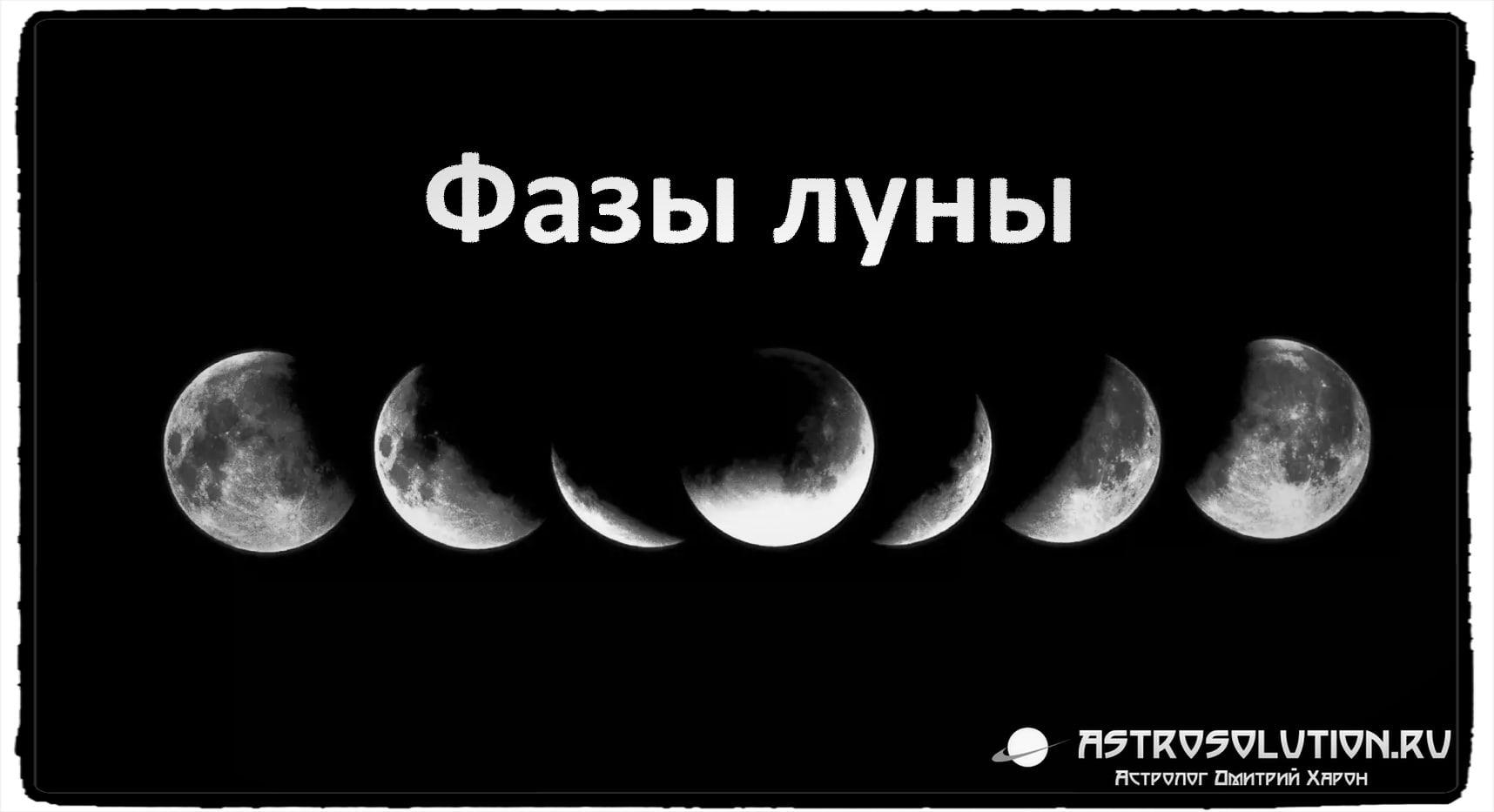 Фазы Луны в 2017, 2018 году