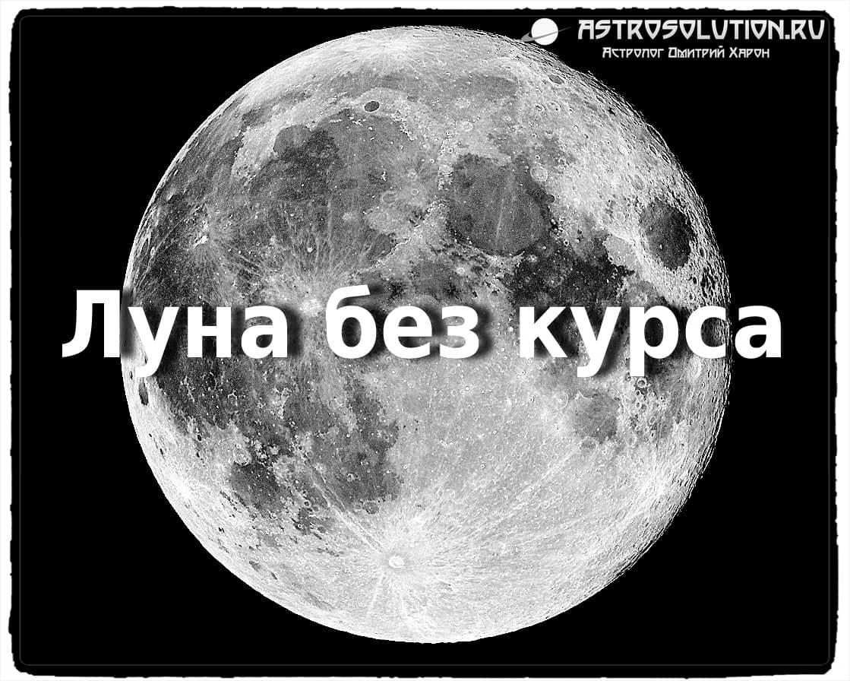 Луна без курса в 2017, 2018 году