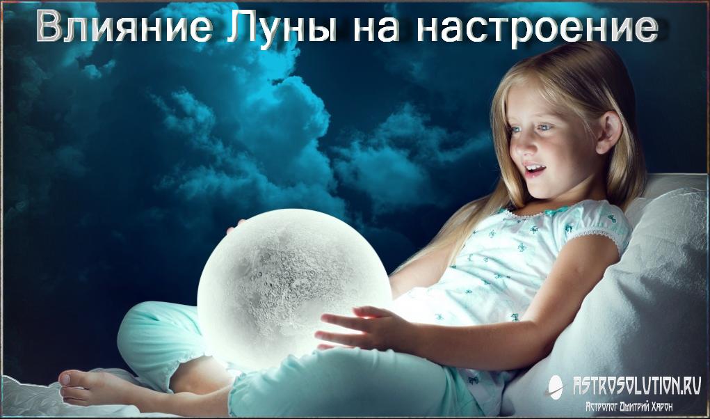 Влияние Луны на настроение