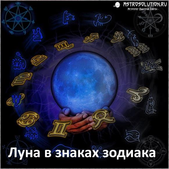 Луна в знаках зодиака в 2018-2019 году