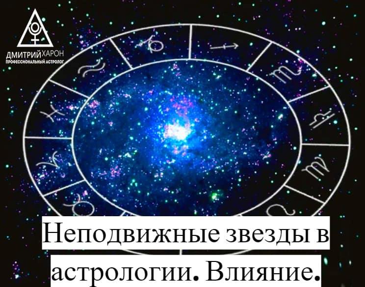 Неподвижные звезды в астрологии. Влияние