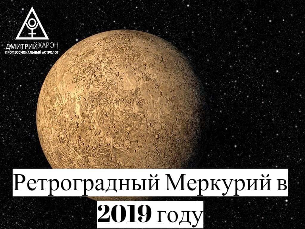 Ретроградный Меркурий в 2019 году. Влияние