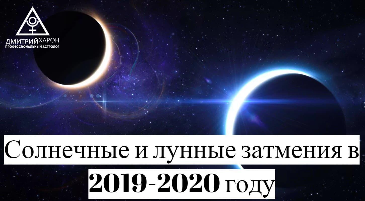 Солнечные и лунные затмения в 2019-2020 году