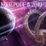 Семинар-прямой эфир. Юпитер в Козероге 2019-2020. Влияние на зодиака зодиака.