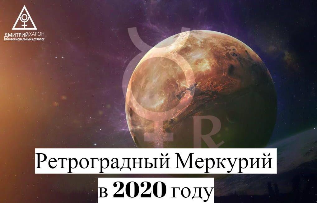 Ретроградный Меркурий в 2020 году. График