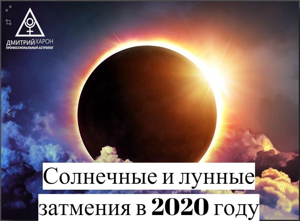Солнечные и лунные затмения в 2020 году. Влияние. График.
