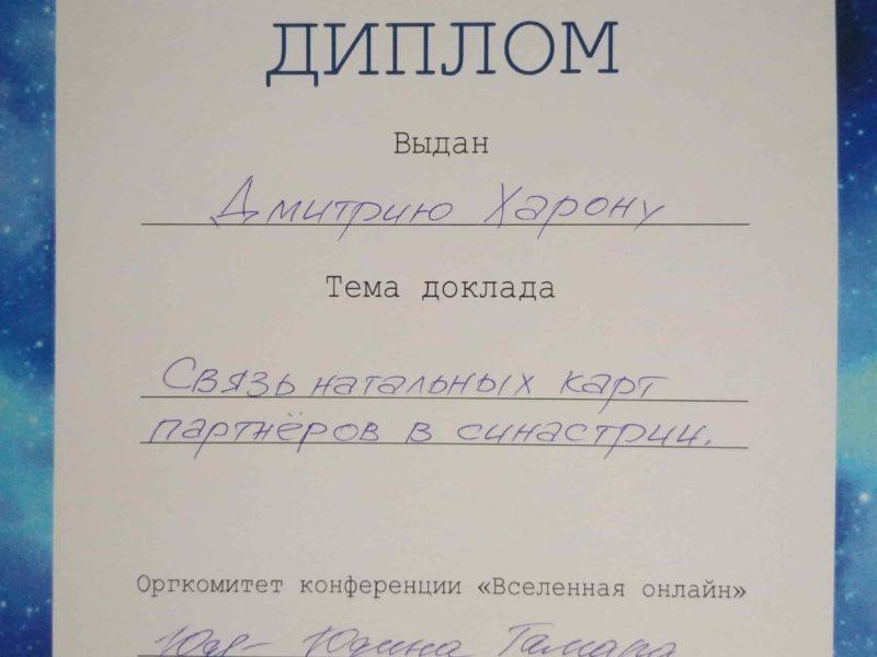 Астролог Дмитрий Харон. Анапа, Краснодар, Новороссийск, Сочи