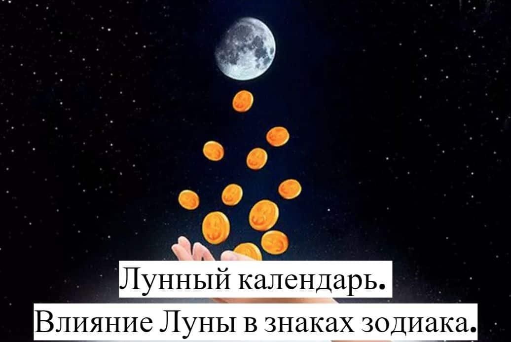 Лунный календарь. Влияние Луны в знаках зодиака.