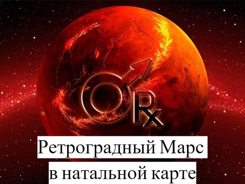 Ретроградный Марс в натальной карте
