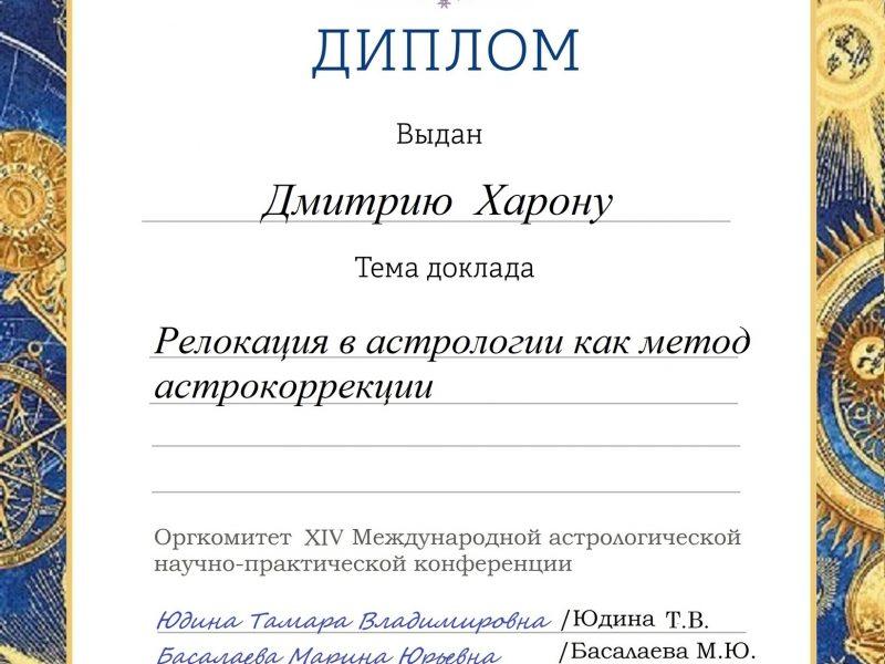 Астролог Дмитрий Харон Вселенная Онлайн