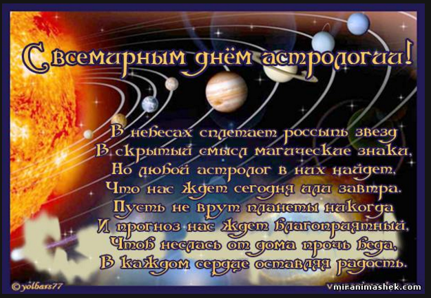 День астролога открытка, икона