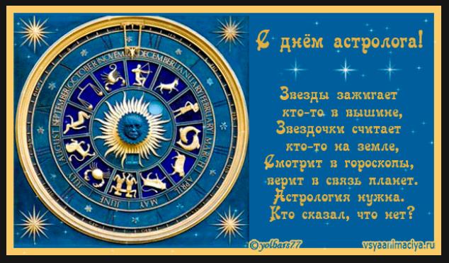 День астролога открытка, одноклассниках
