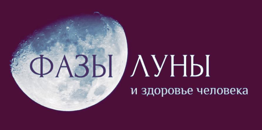 Фазы Луны и здоровье