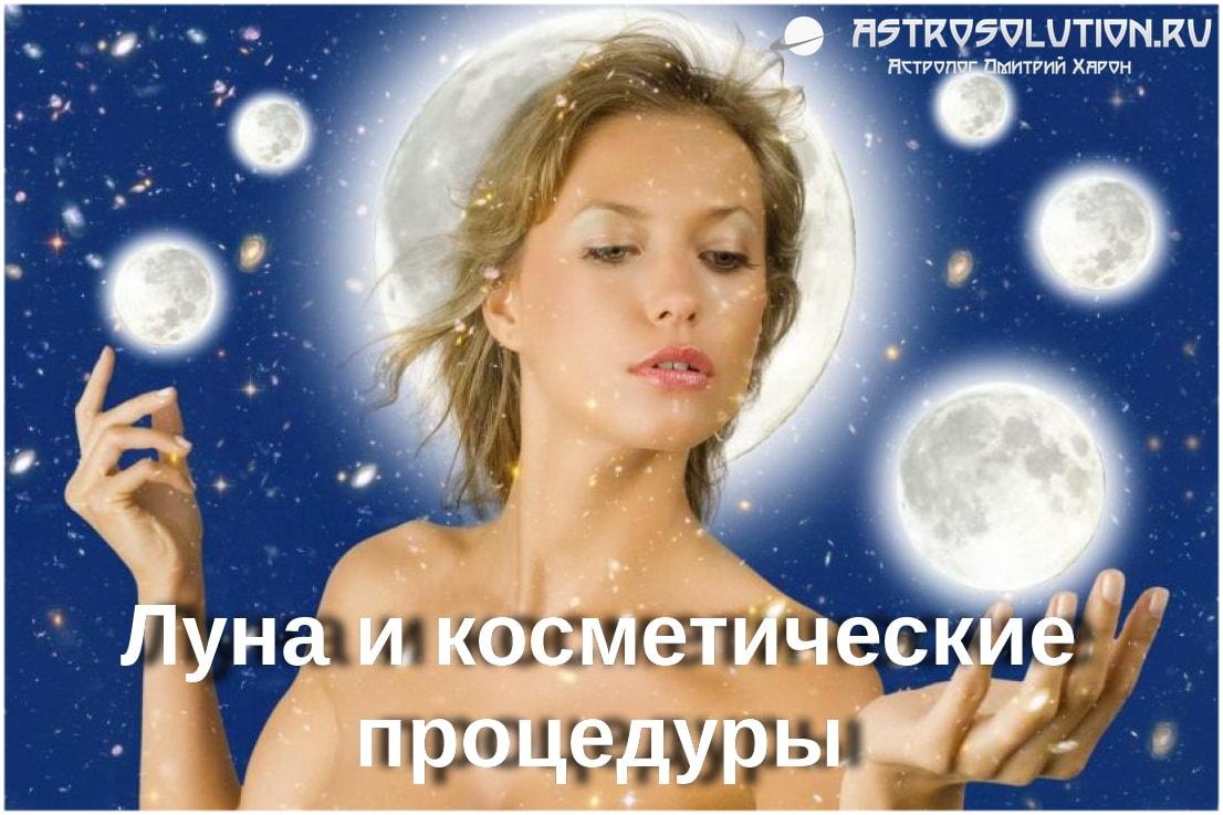 Луна и косметические процедуры