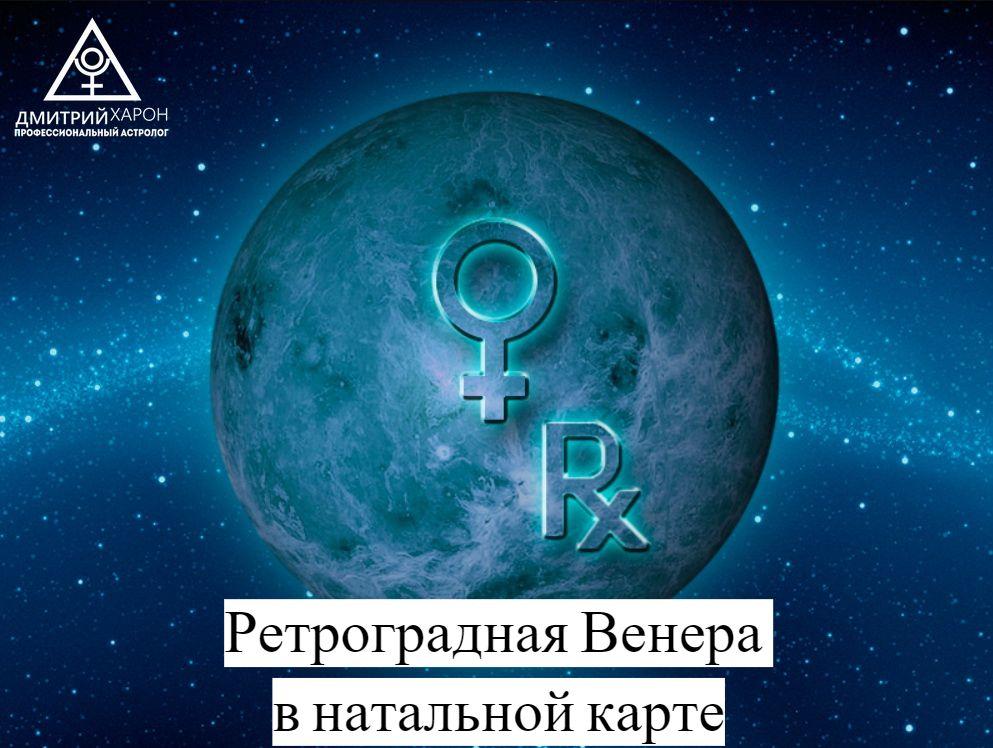 Ретроградная Венера в натальной карте