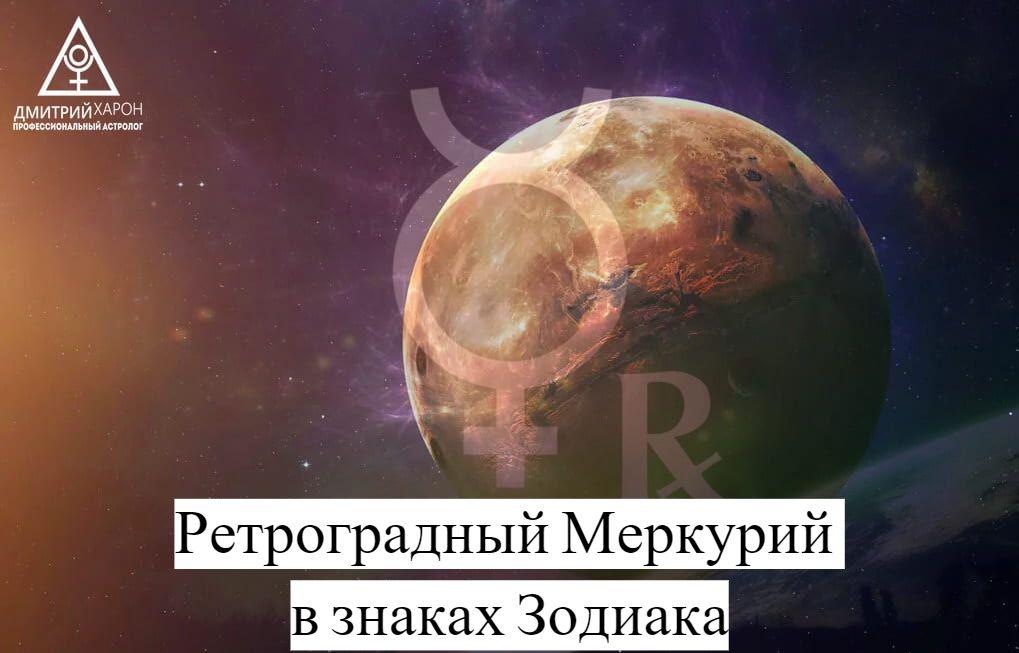 Ретроградный Меркурий в знаках Зодиака
